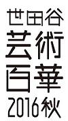 """""""「世田谷芸術百華」"""""""