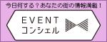 """""""イベントコンシェル_ぱど"""""""