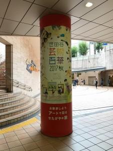 hashiramaki_2017_2